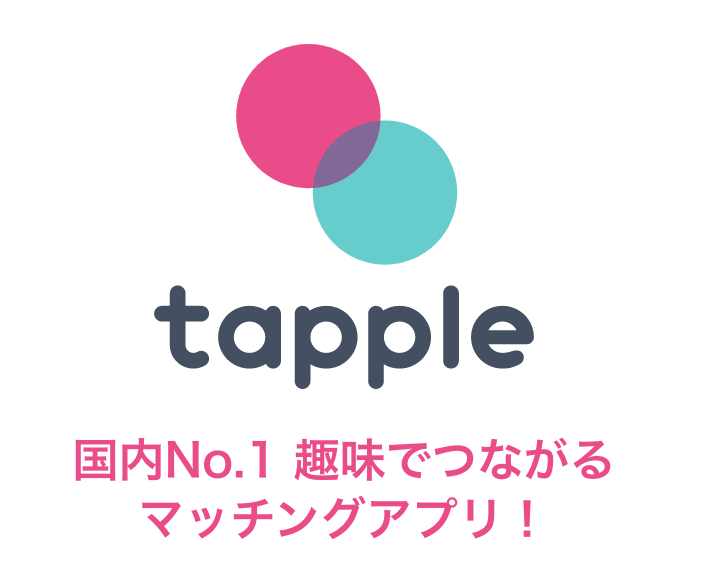 tapple誕生